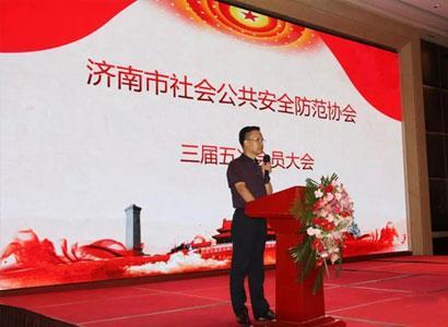 济南市社会公共安全防范协会三届五次会员大会举行