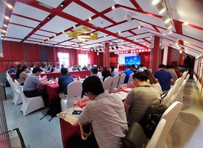 """北京贝斯特全球奢华2288协会成功举办""""智慧平安小区""""建设专题研讨会"""